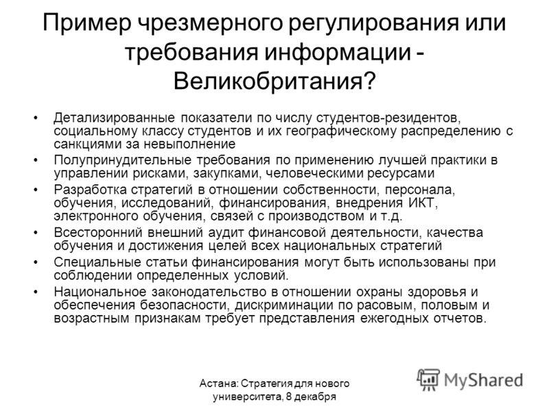 Астана: Стратегия для нового университета, 8 декабря Пример чрезмерного регулирования или требования информации - Великобритания? Детализированные показатели по числу студентов-резидентов, социальному классу студентов и их географическому распределен