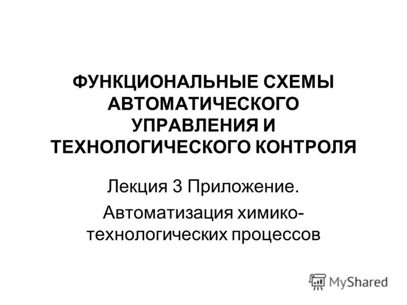 ФУНКЦИОНАЛЬНЫЕ СХЕМЫ