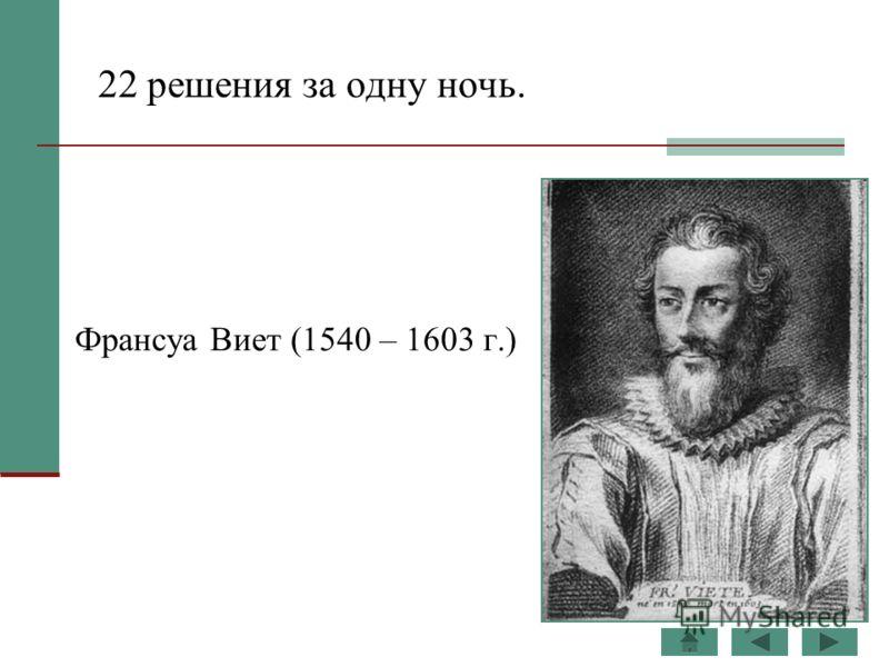 22 решения за одну ночь. Франсуа Виет (1540 – 1603 г.)