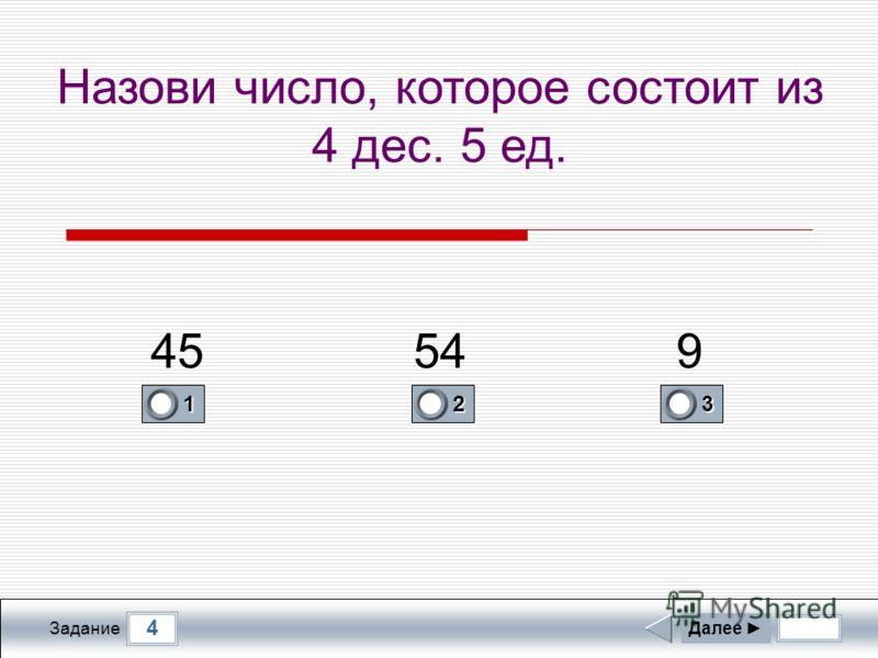 4 Задание Назови число, которое состоит из 4 дес. 5 ед. Далее 1 0 2 0 3 1 45549