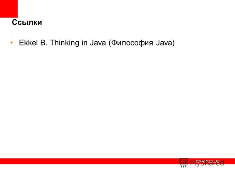 Ссылки Ekkel B. Thinking in Java (Философия Java)