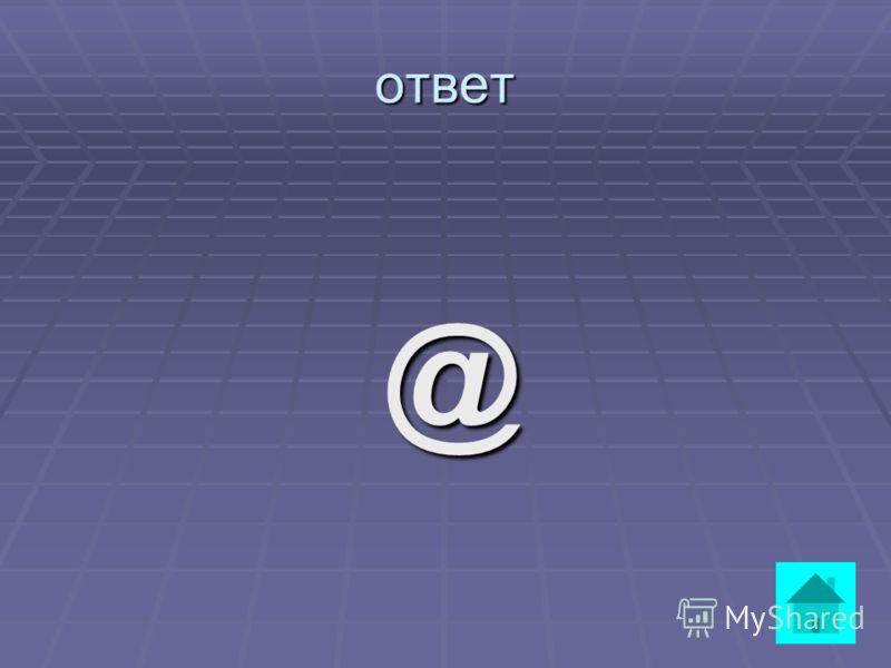вопрос По этому знаку можно узнать адрес электронной почты ответ
