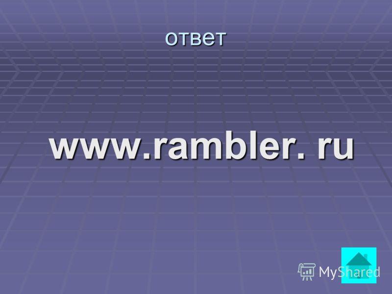 Вопрос Какой из предложенных поисковых каталогов является Российским? www.rambler.ru www.rambler.ru www.mckinley.com www.mckinley.com www.w3.org www.w3.org www.lib.umich.edu www.lib.umich.edu ответ