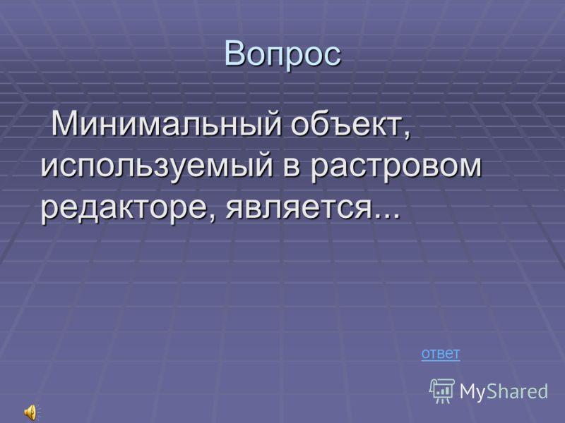 ответ Первыми советскими серийными полупроводниковыми ЭВМ стали «Снег» и «Весна», выпускаемые с 1964 по 1972.Снег»Весна» 19641972