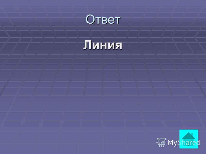 Вопрос Минимальным объектом, используемым в векторном графическом редакторе, является… Минимальным объектом, используемым в векторном графическом редакторе, является… ответ