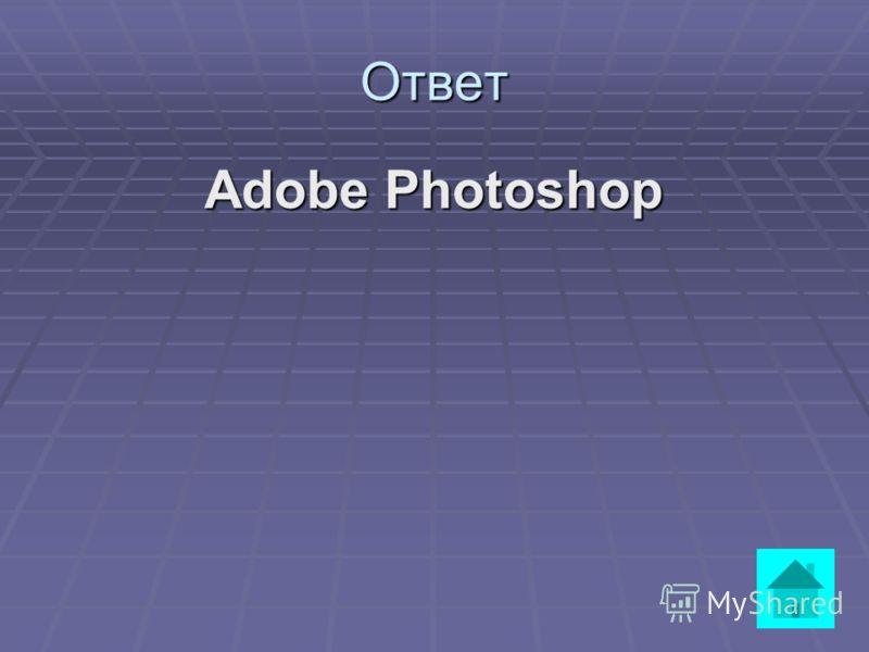 Вопрос (своя игра) Какой из перечисленных редакторов является графическим редактором? 1) Adobe Photoshop 2) CorelDRAW ответ
