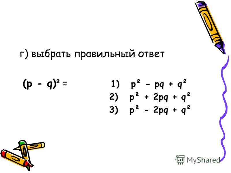 в) выбрать правильный ответ ( x-3y) ² 1) 2) 3)