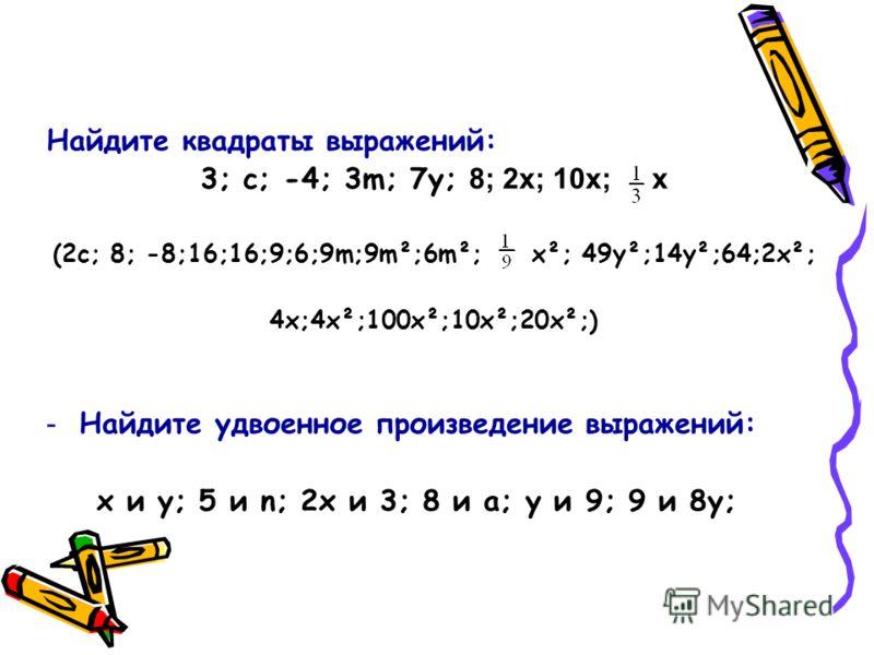 ЦЕЛЬ: пользуясь правилом умножения многочленов, провести исследовательскую работу и вывести формулы (а±в)²=а²±2ав+в²; привитие навыка самостоятельной работы. Учиться можно только весело. Чтобы переваривать знания, надо поглощать их с аппетитом. А. Фр
