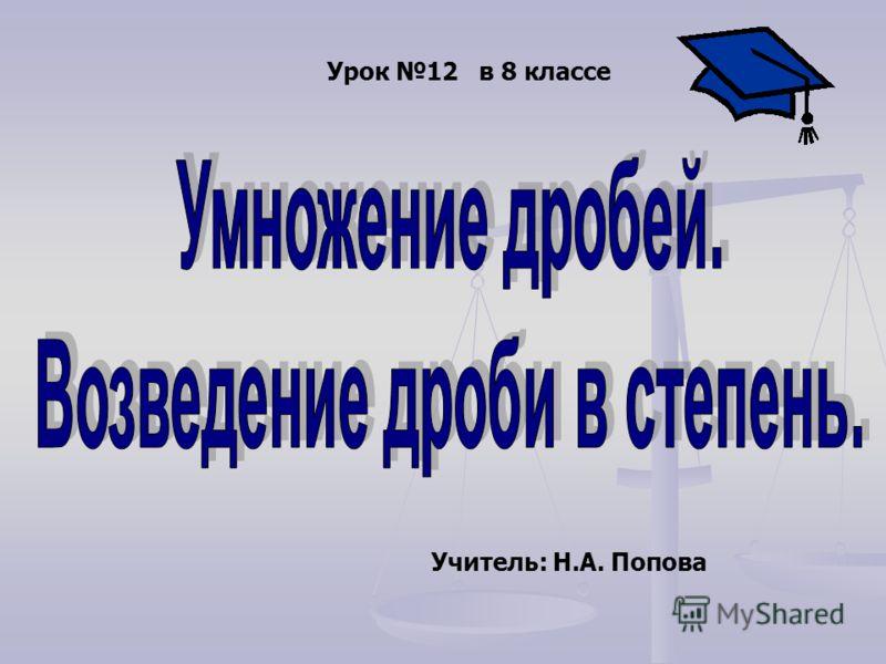 Урок 12 в 8 классе Учитель: Н.А. Попова