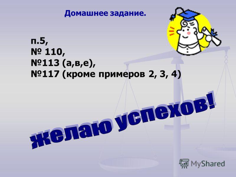 Домашнее задание. п.5, 110, 113 (а,в,е), 117 (кроме примеров 2, 3, 4)