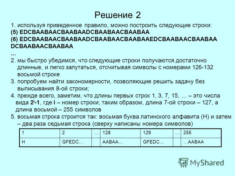 Решение 2 1. используя приведенное правило, можно построить следующие строки: (5) EDCBAABAACBAABAADCBAABAACBAABAA (6) EDCBAABAACBAABAADCBAABAACBAABAAEDCBAABAACBAABAA DCBAABAACBAABAA... 2. мы быстро убедимся, что следующие строки получаются достаточно