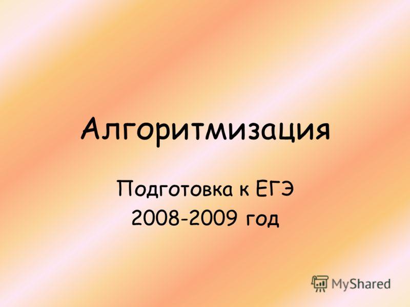 Алгоритмизация Подготовка к ЕГЭ 2008-2009 год