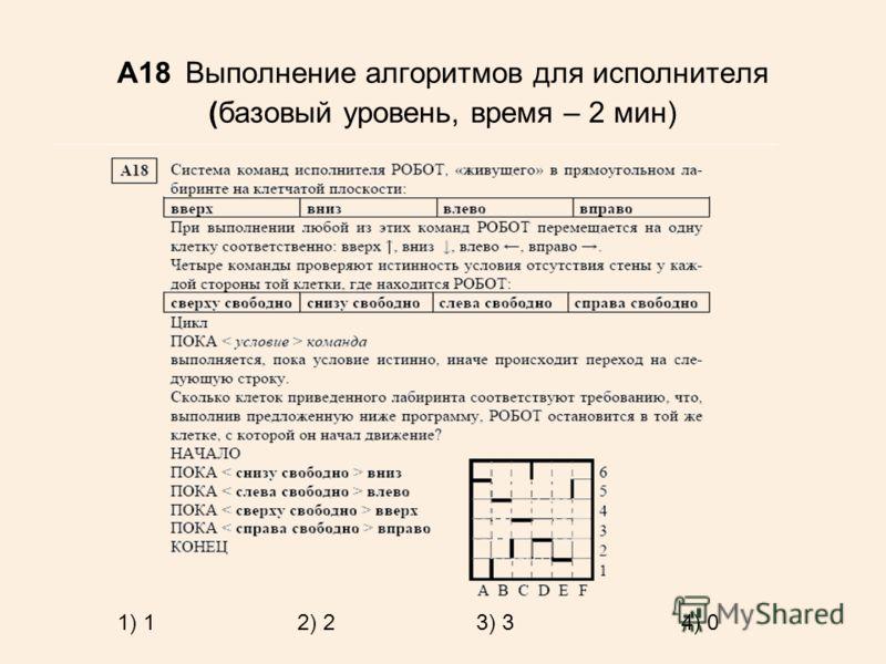 А18 Выполнение алгоритмов для исполнителя (базовый уровень, время – 2 мин) 1) 1 2) 2 3) 3 4) 0