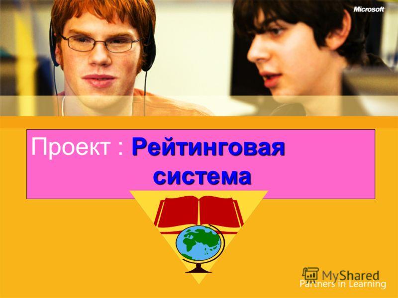 Проект : Р РР Рейтинговая система
