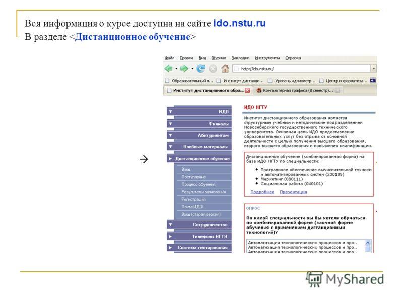Вся информация о курсе доступна на сайте ido.nstu.ru В разделе