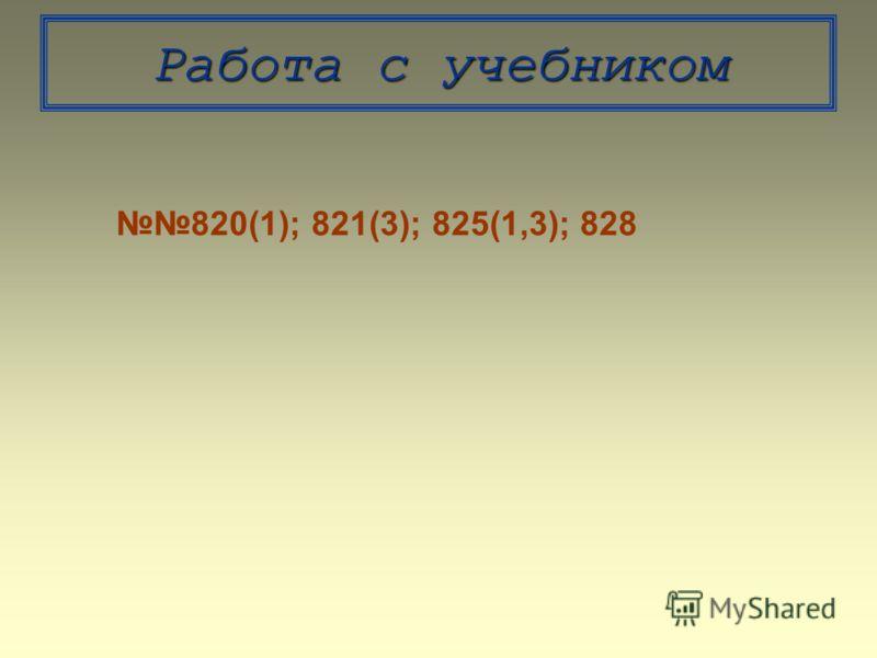 Работа с учебником 820(1); 821(3); 825(1,3); 828