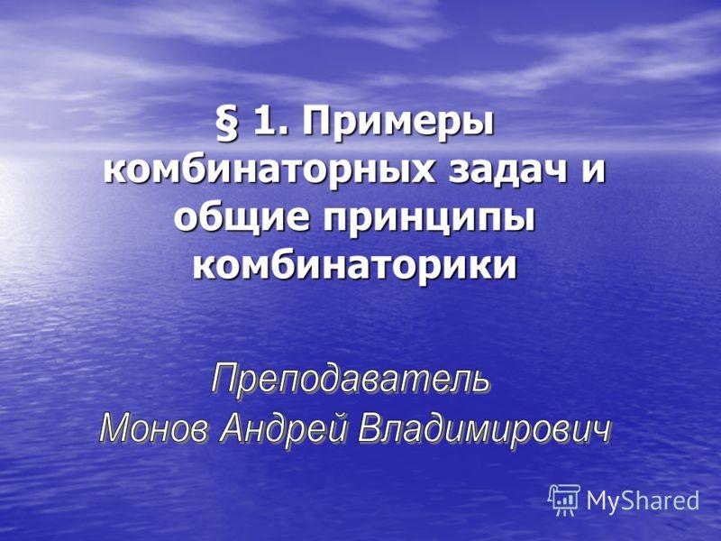 § 1. Примеры комбинаторных задач и общие принципы комбинаторики