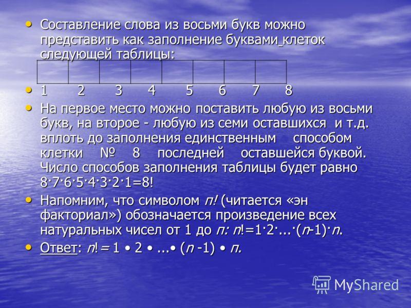 Составление слова из восьми букв можно представить как заполнение буквами клеток следующей таблицы: Составление слова из восьми букв можно представить как заполнение буквами клеток следующей таблицы: 1 2 3 4 5 6 7 8 1 2 3 4 5 6 7 8 На первое место мо