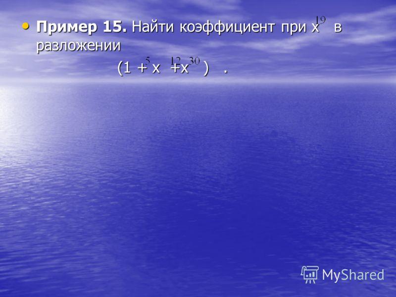 Пример 15. Найти коэффициент при х в разложении Пример 15. Найти коэффициент при х в разложении (1 + х +х ). (1 + х +х ).
