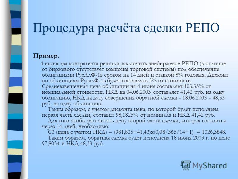 Схема сделки РЕПО