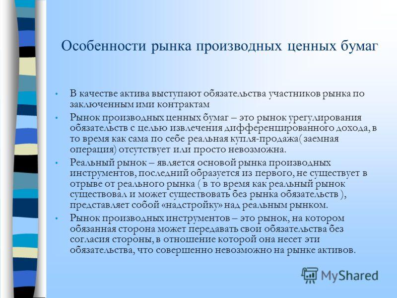 Объем рынка производных финансовых инструментов в России В первом полугодии 2004 г. среднедневной объем торгов на российском биржевом рынке ПФИ составил примерно 67,9 млн долл.1, причем в июне был достигнут рекордный показатель с начала 2001 г. 129,3