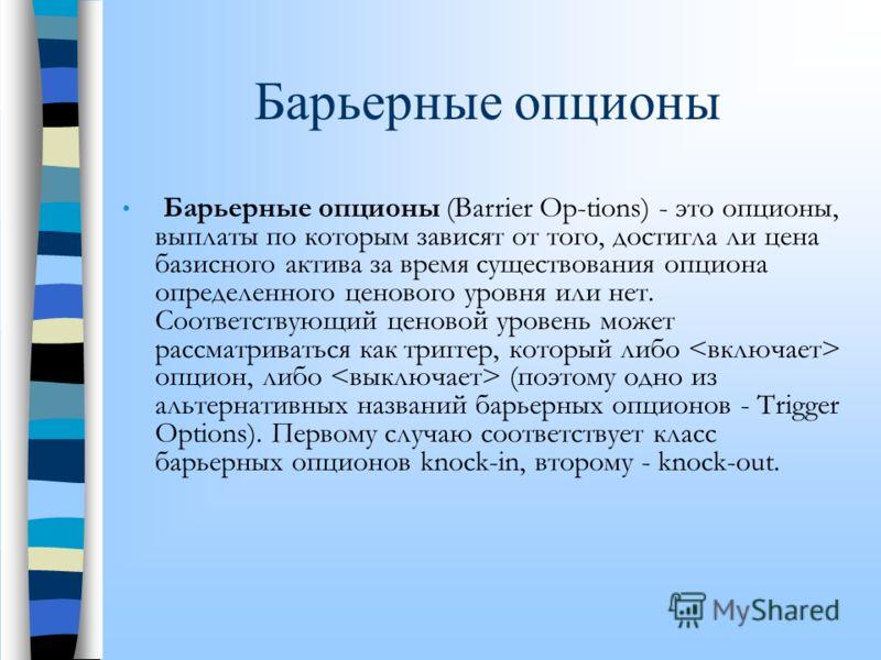 Экзотические опционы Барьерные опционы; Бинарные опционы; Экстремумы; Лестничные и степенчатые опционы.