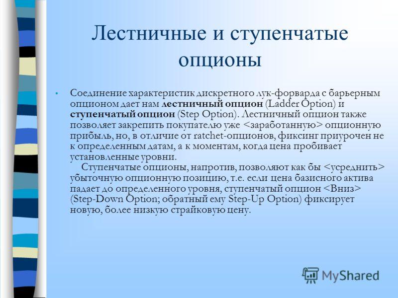 Опционы, зависящие от ценовой истории бинарные опционы в украине - профессионально о бинарных опционах