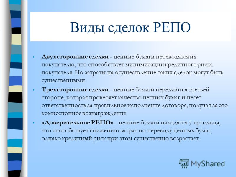 Наиболее распространенные задачи сделок РЕПО для заемщика - это покрытие временно образовавшегося дефицита рублевой ликвидности; для кредитора - размещение избыточных средств на короткие сроки под рыночный процент.