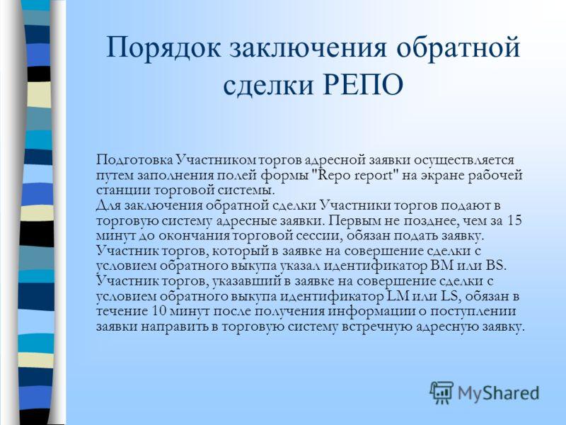 Расторжение сделки РЕПО с условием обратного выкупа Расторжение сделки с условием обратного выкупа осуществляется в соответствии с требованиями действующего законодательства РФ. Соглашение о расторжении сделки с условием обратного выкупа заключается