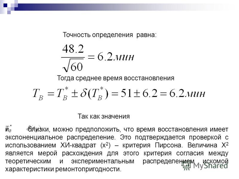 Точность определения равна: Тогда среднее время восстановления Так как значения и близки, можно предположить, что время восстановления имеет экспоненциальное распределение. Это подтверждается проверкой с использованием ХИ-квадрат (х 2 ) – критерия Пи