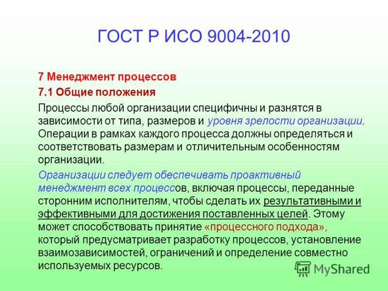ГОСТ Р ИСО 9004-2010 7 Менеджмент процессов 7.1 Общие положения Процессы любой организации специфичны и разнятся в зависимости от типа, размеров и уровня зрелости организации. Операции в рамках каждого процесса должны определяться и соответствовать р