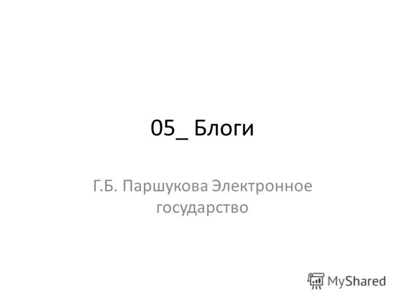 05_ Блоги Г.Б. Паршукова Электронное государство