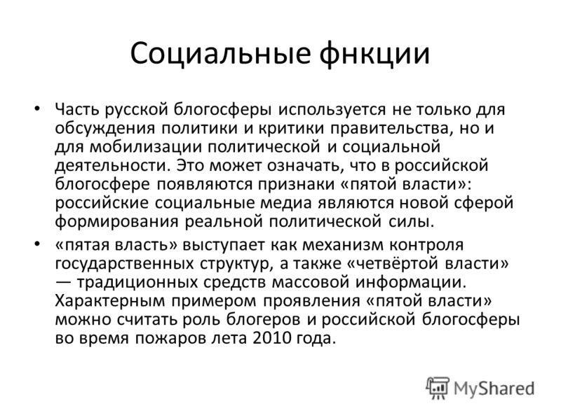 Социальные фнкции Часть русской блогосферы используется не только для обсуждения политики и критики правительства, но и для мобилизации политической и социальной деятельности. Это может означать, что в российской блогосфере появляются признаки «пятой
