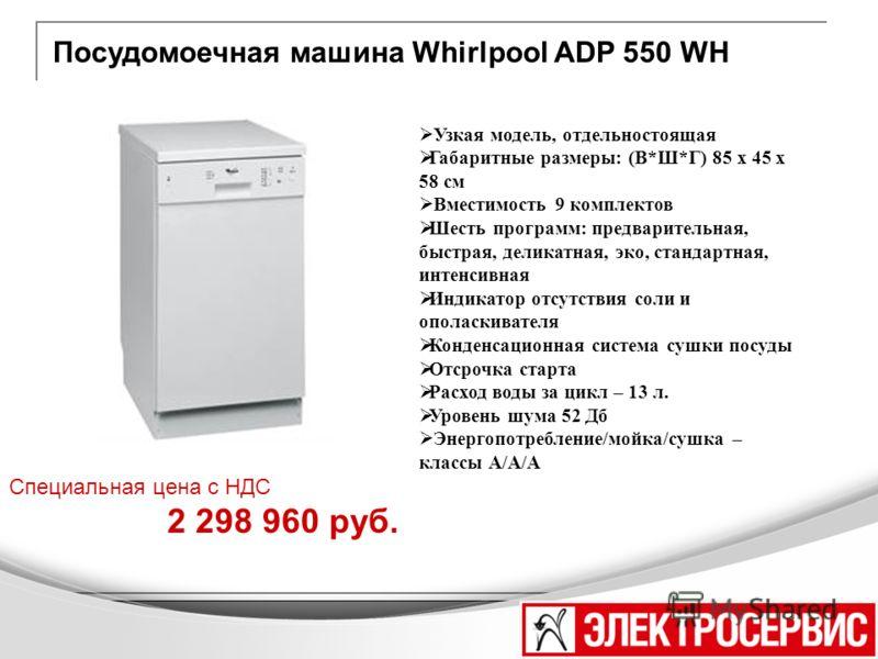 Посудомоечная машина Whirlpool ADP 550 WH Узкая модель, отдельностоящая Габаритные размеры: (В*Ш*Г) 85 x 45 х 58 см Вместимость 9 комплектов Шесть программ: предварительная, быстрая, деликатная, эко, стандартная, интенсивная Индикатор отсутствия соли