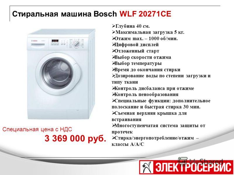 Стиральная машина Bosch WLF 20271CE Глубина 40 см. Максимальная загрузка 5 кг. Отжим max. – 1000 об/мин. Цифровой дисплей Отложенный старт Выбор скорости отжима Выбор температуры Время до окончания стирки Дозирование воды по степени загрузки и типу т