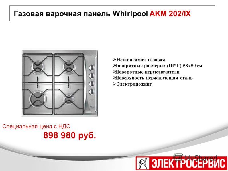 Газовая варочная панель Whirlpool AKM 202/IX Независимая газовая Габаритные размеры: (Ш*Г) 58x50 см Поворотные переключатели Поверхность нержавеющая сталь Электроподжиг Специальная цена с НДС 898 980 руб.