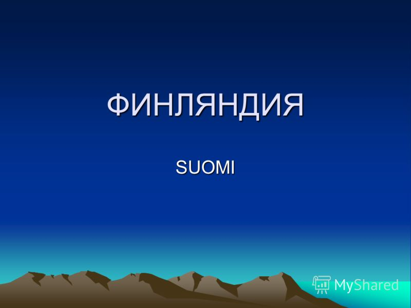 ФИНЛЯНДИЯ SUOMI