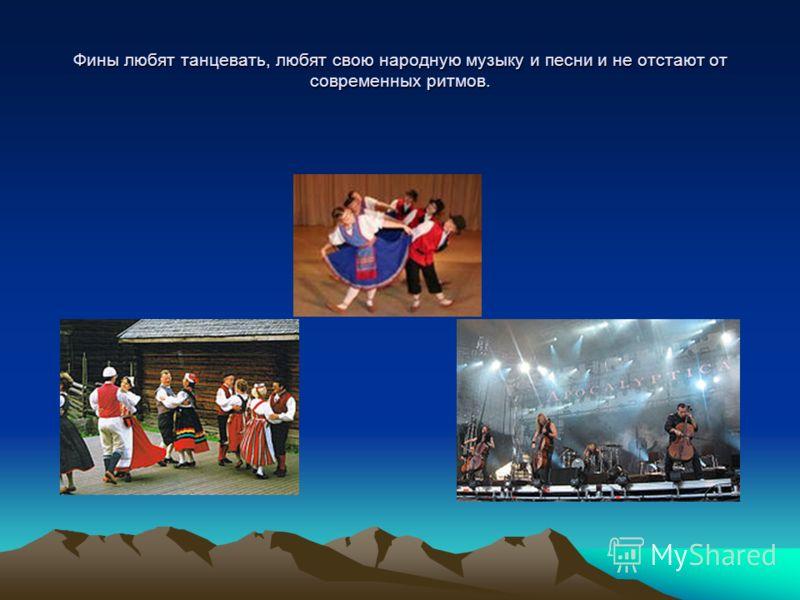 Фины любят танцевать, любят свою народную музыку и песни и не отстают от современных ритмов.