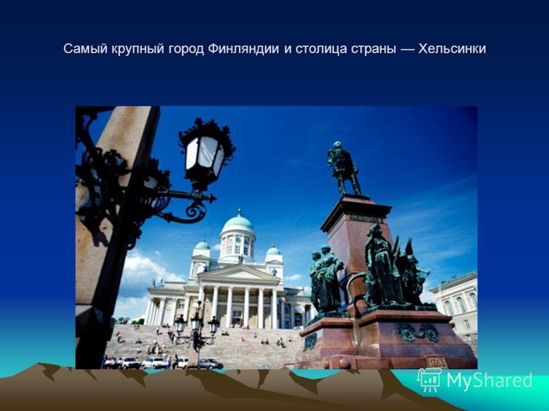 Самый крупный город Финляндии и столица страны Хельсинки
