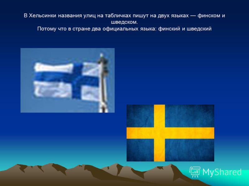 В Хельсинки названия улиц на табличках пишут на двух языках финском и шведском. Потому что в стране два официальных языка: финский и шведский