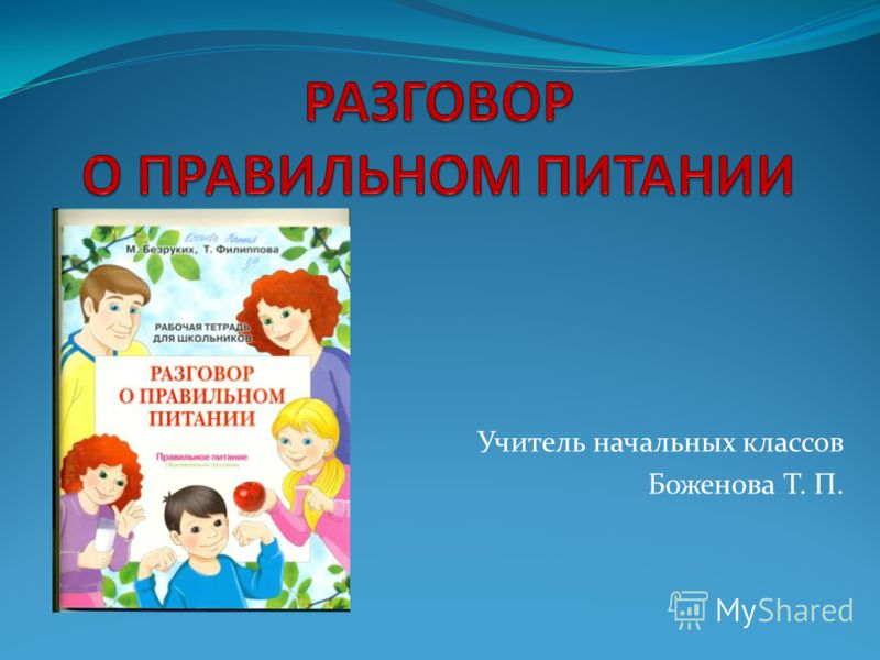 Учитель начальных классов Боженова Т. П.