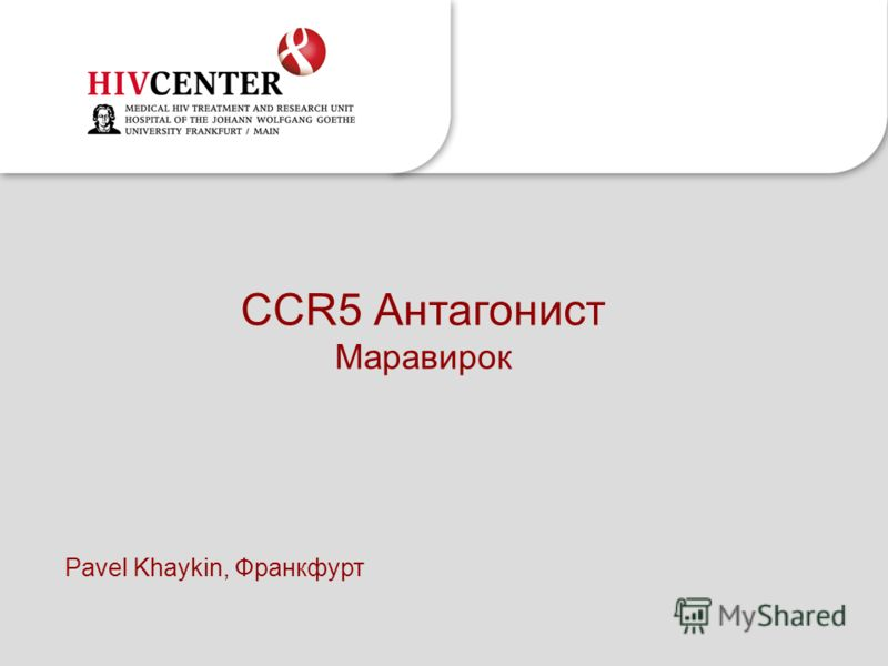 1 CCR5 Антагонист Маравирок Pavel Khaykin, Франкфурт