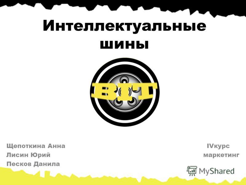 Интеллектуальные шины Щепоткина Анна IVкурс Лисин Юриймаркетинг Песков Данила