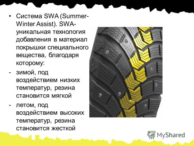 Система SWA (Summer- Winter Assist). SWA- уникальная технология добавления в материал покрышки специального вещества, благодаря которому: -зимой, под воздействием низких температур, резина становится мягкой -летом, под воздействием высоких температур