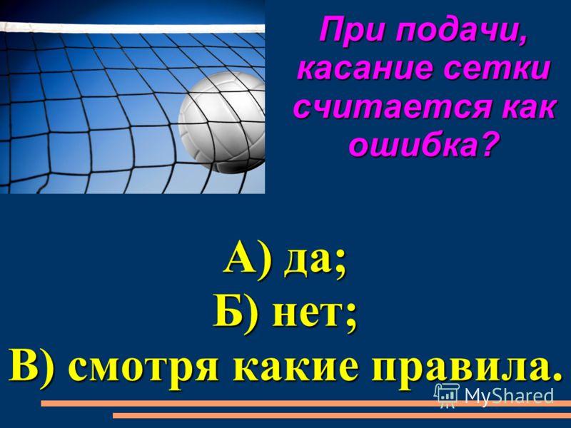 Если мяч упал на поле соперника, это будет...? А) поле; Б) аут; В) спорный мяч.