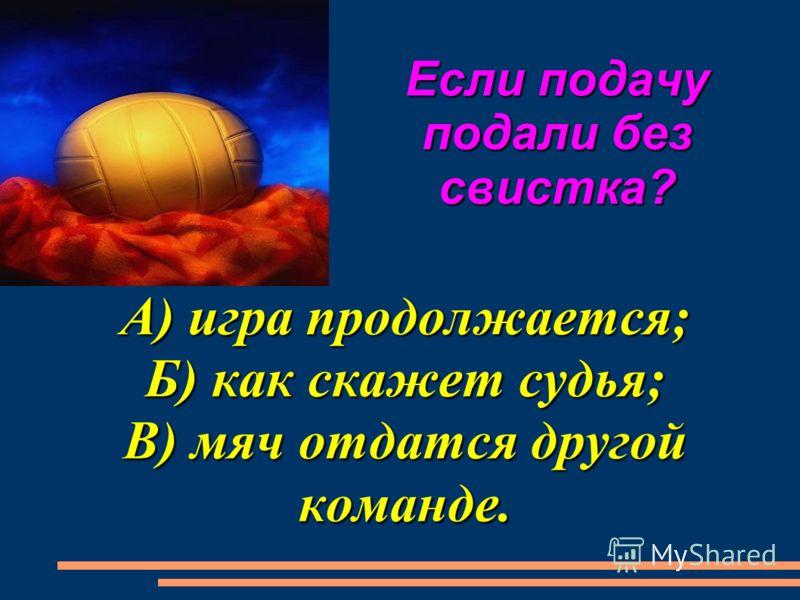 Можно ли мяч ловить от сетки? А) да; Б) нет; В) когда как.