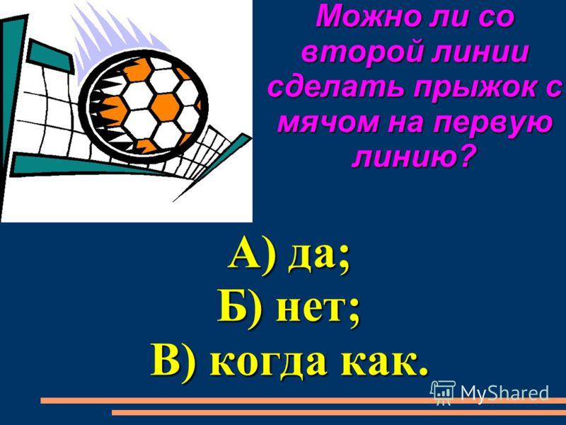 Сколько шагов можно сделать с мячом? А) четыре шага; Б) один шаг; В) не более трех шагов.