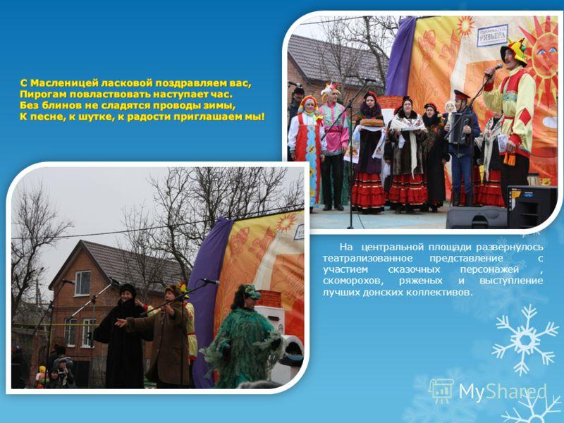 На центральной площади развернулось театрализованное представление с участием сказочных персонажей, скоморохов, ряженых и выступление лучших донских коллективов.