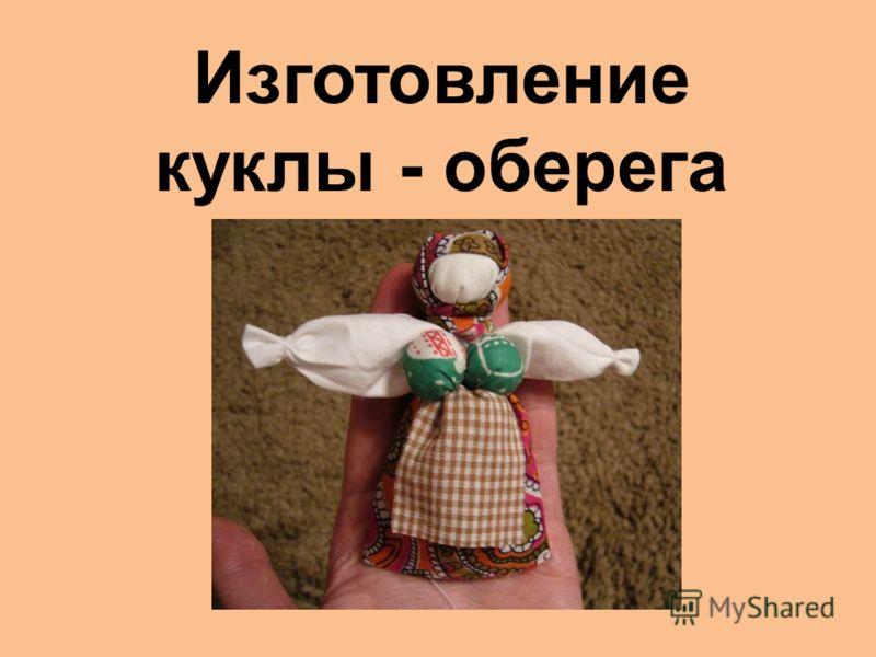 Изготовление куклы - оберега