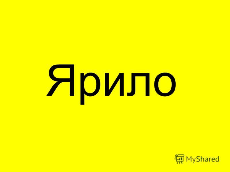 Ярило